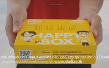 Shell Happy Box